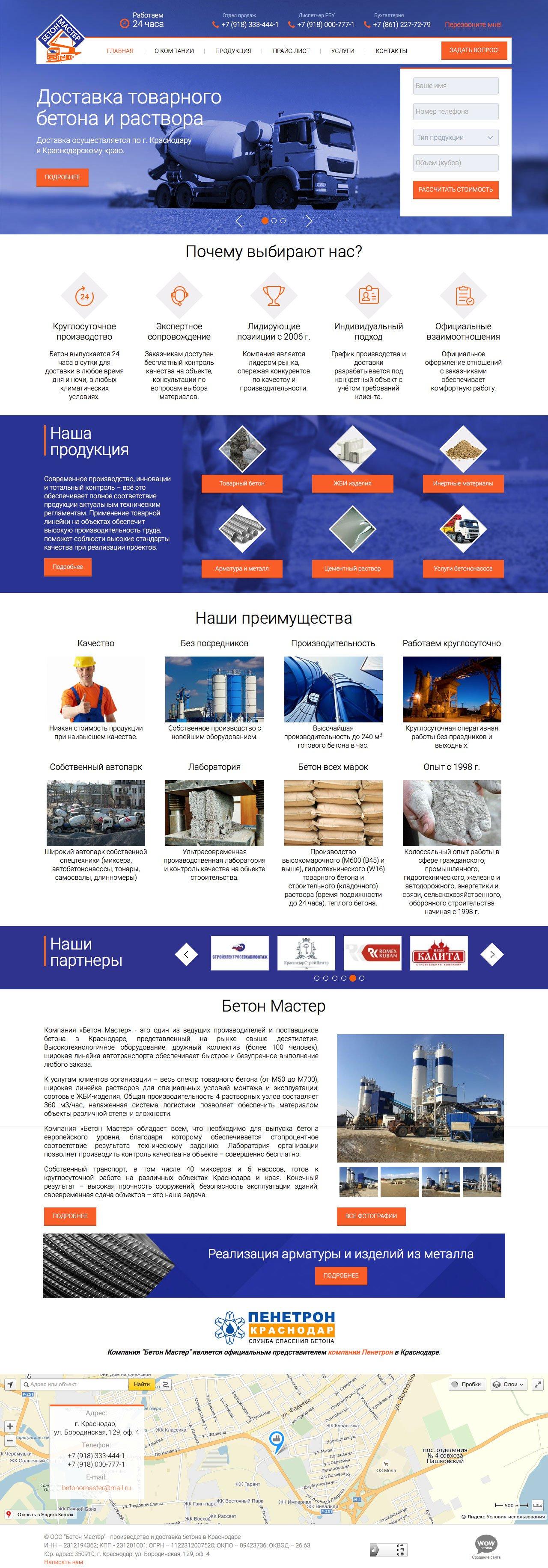 Сайт бетон бетонная смесь w8