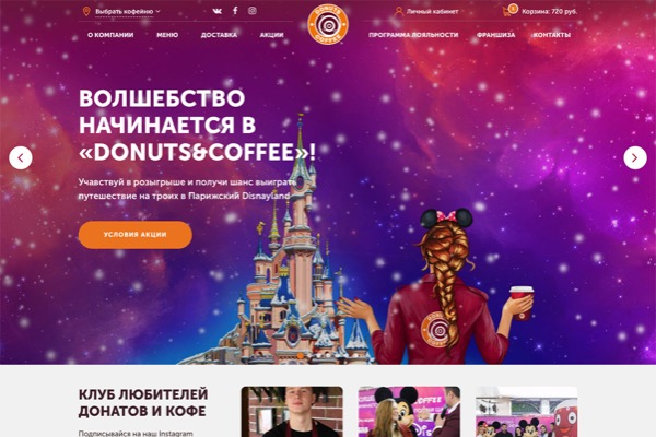 Интернет-магазин кофейни Donuts & Coffee